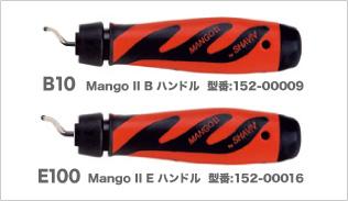 B10 Mango II B ハンドル  型番:152-00009E100 Mango II E ハンドル  型番:152-00016