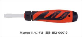 Mango II ハンドル  型番:152-00019